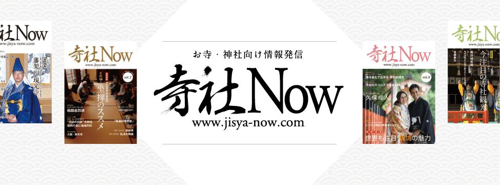 お寺 神社向け情報発信 寺社now 社 全国寺社観光協会