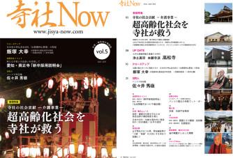 寺社Now_vol5