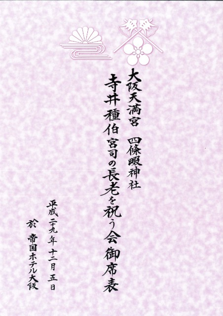 寺井種伯の長老を祝う会