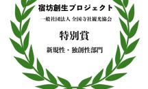 関西インバウンド大賞