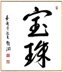 zentsuji7