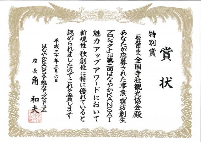 s_20180306「関西インバウンド大賞」表彰状-001