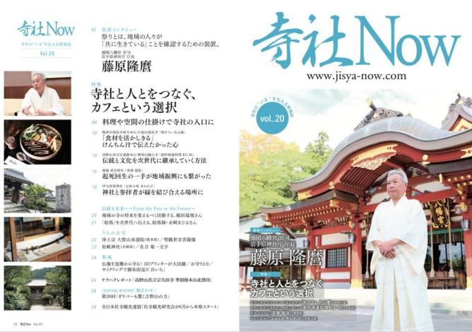 寺社Now20表紙・目次