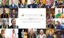 オンライン僧侶クリニック