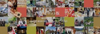 寺社Nowオンライン