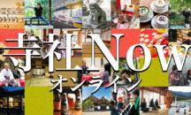 寺社NowオンラインTOP